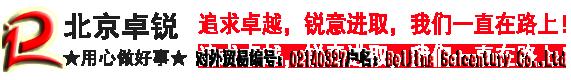 北京鑫生卓锐科技有限公司 锐卓生鑫品牌 北京锐卓生鑫科技有限公司
