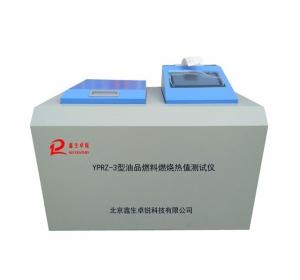 YPRZ-3型触摸屏油品燃料燃烧热值测试仪