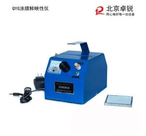 QYG型涂膜鲜映性测定仪
